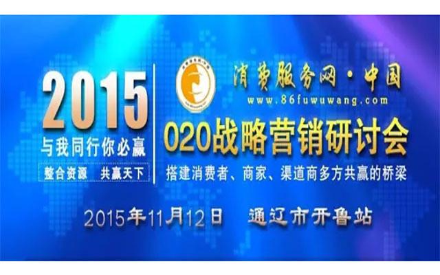 消费服务网O2O战略营销研讨会