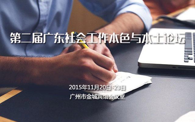 第二届广东社会工作本色与本土论坛