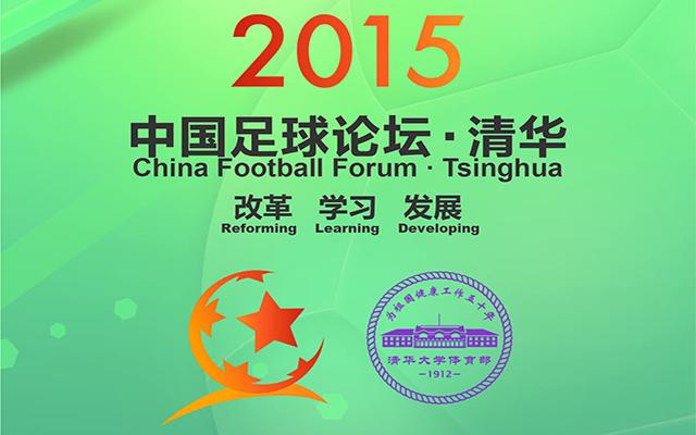 中国足球论坛(2015·清华)