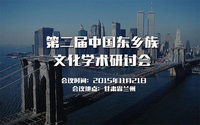 第二届中国东乡族文化学术研讨会