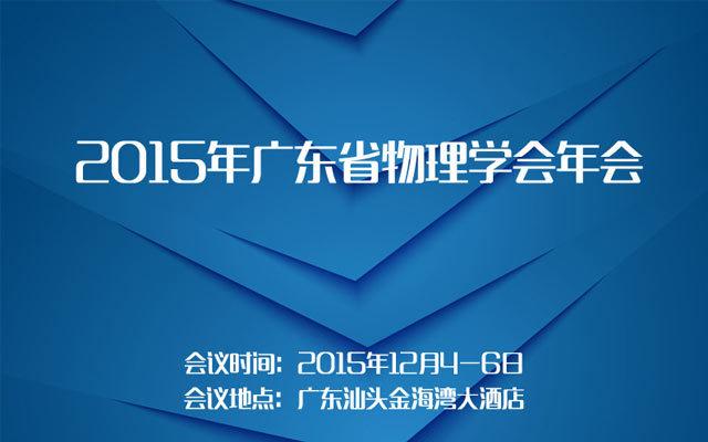 2015年广东省物理学会年会