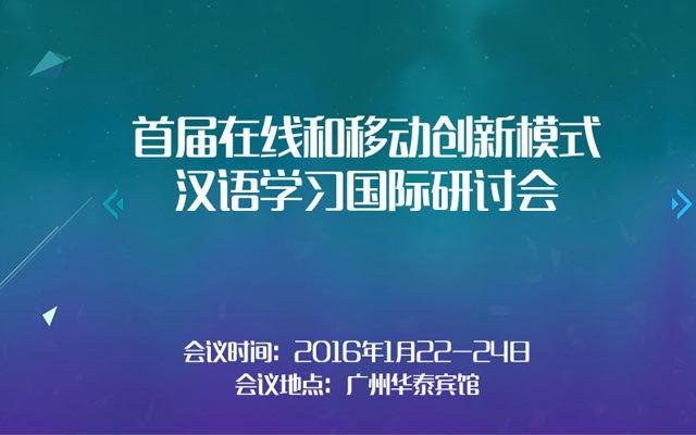 首届在线和移动创新模式汉语学习国际研讨会
