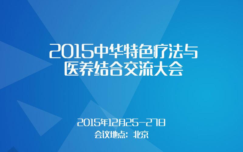 2015中华特色疗法与医养结合交流大会