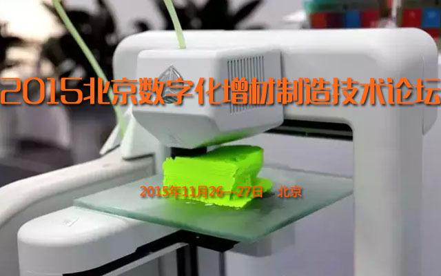2015北京数字化增材制造技术论坛
