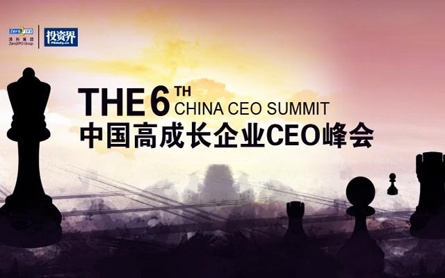 第六届中国高成长企业CEO峰会