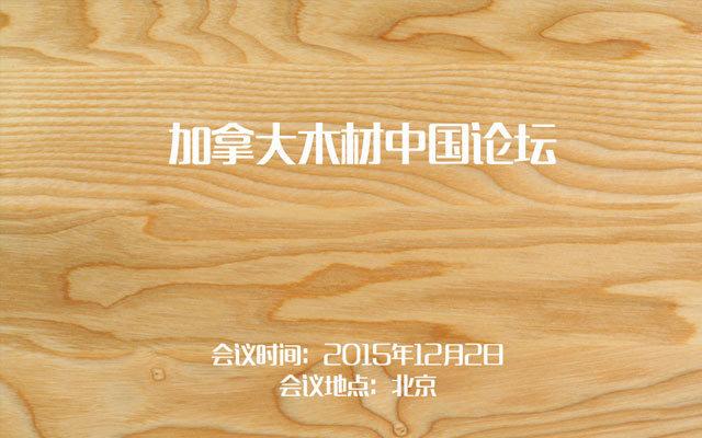 加拿大木材中国论坛