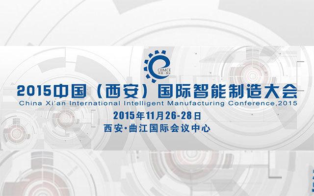 2015中国(西安)国际智能制造大会
