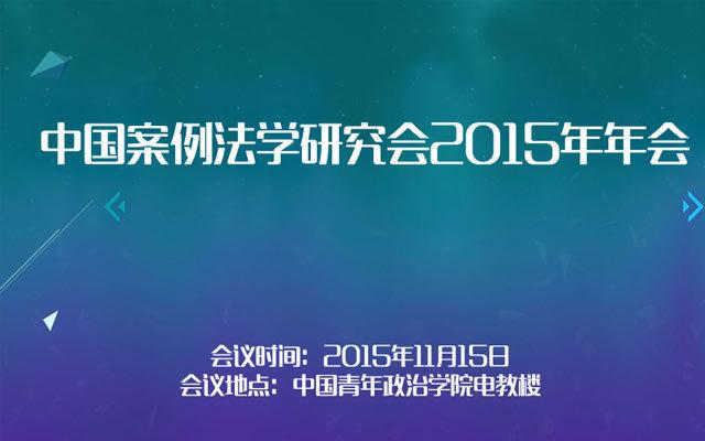 中国案例法学研究会2015年年会