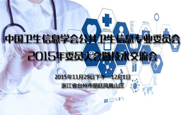 中国卫生信息学会公共卫生信息专业委员会2015年委员大会暨技术交流会