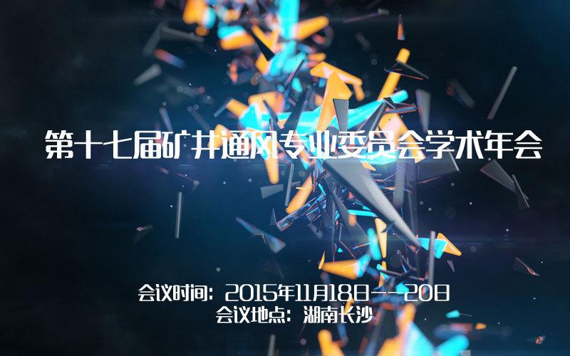 第十七届矿井通风专业委员会学术年会