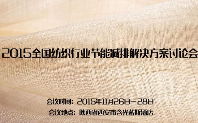 2015全国纺织行业节能减排解决方案讨论会