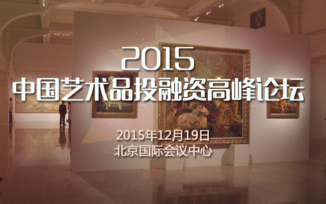 2015中国艺术品投融资高峰论坛