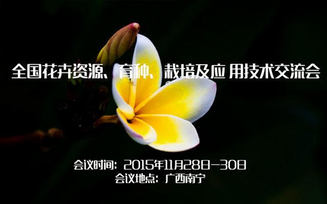 全国花卉资源、育种、栽培及应用技术交流会