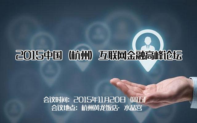 2015中国(杭州)互联网金融高峰论坛