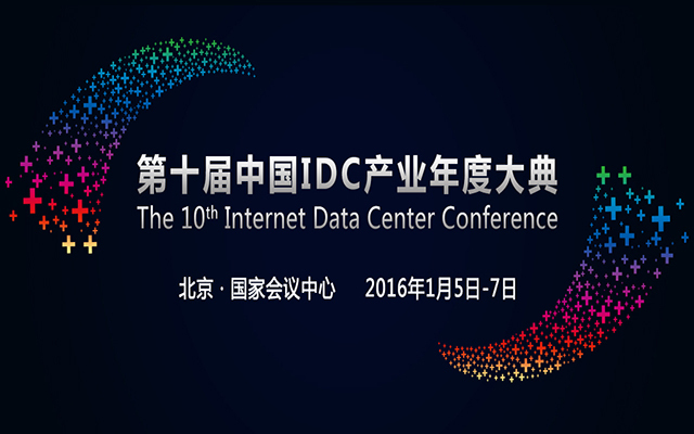 第十届中国IDC产业年度大典