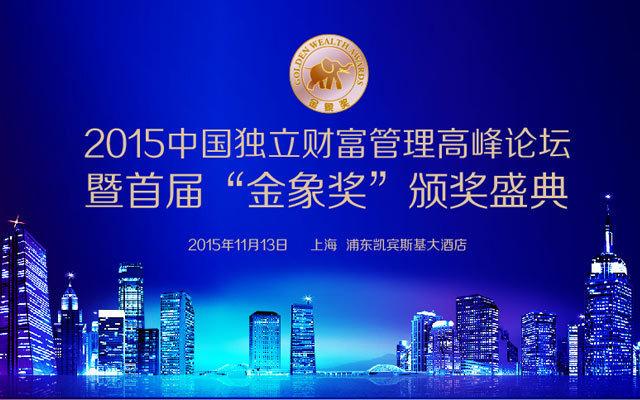 2015中国独立财富管理高峰论坛