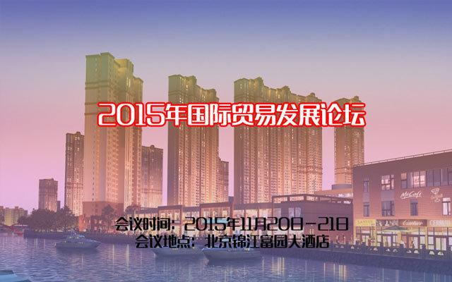 2015年国际贸易发展论坛