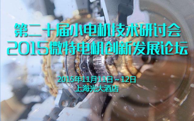 2015第二十届小电机技术研讨会