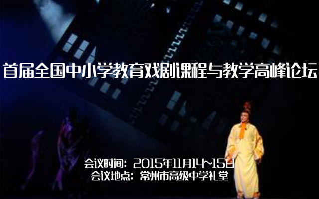 首届全国中小学教育戏剧课程与教学高峰论坛