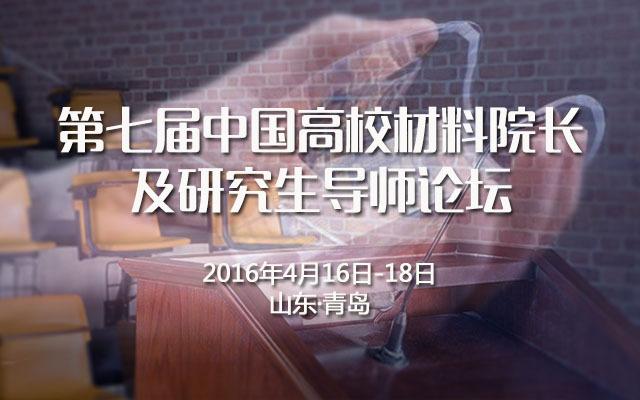 第七届中国高校材料院长及研究生导师论坛