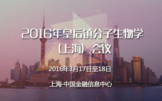 2016年皇后镇分子生物学(上海)会议