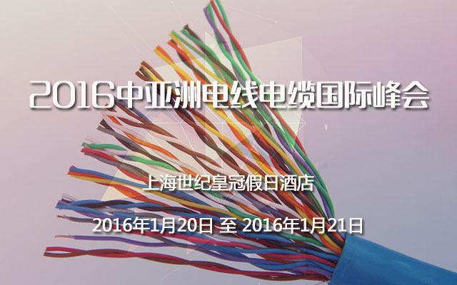 2016中亚洲电线电缆国际峰会