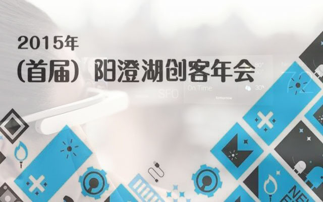 2015年阳澄湖创客年会