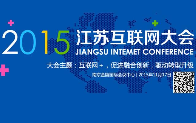 第三届江苏互联网大会