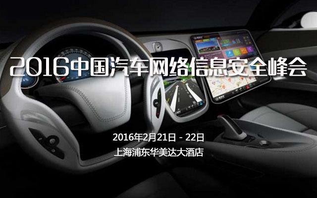 2016中国汽车网络信息安全峰会