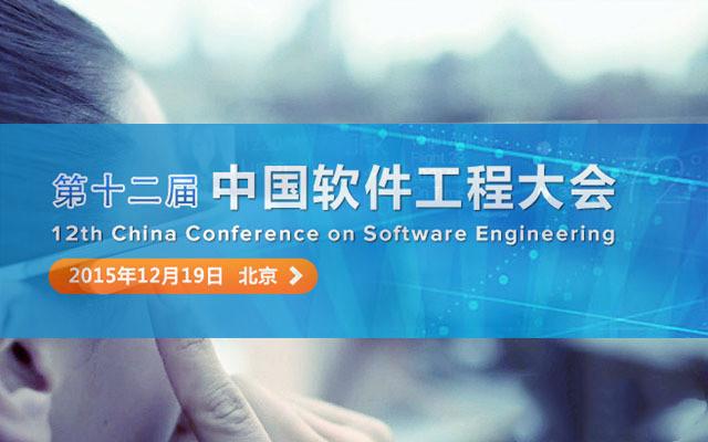 第十二届中国软件工程大会(CCSE 2015)