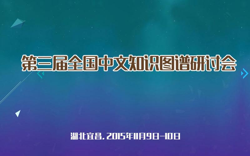 第三届全国中文知识图谱研讨会
