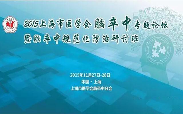 2015上海市医学会脑卒中专题论坛