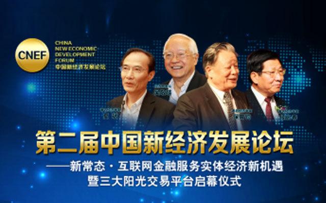 第二届中国新经济发展论坛