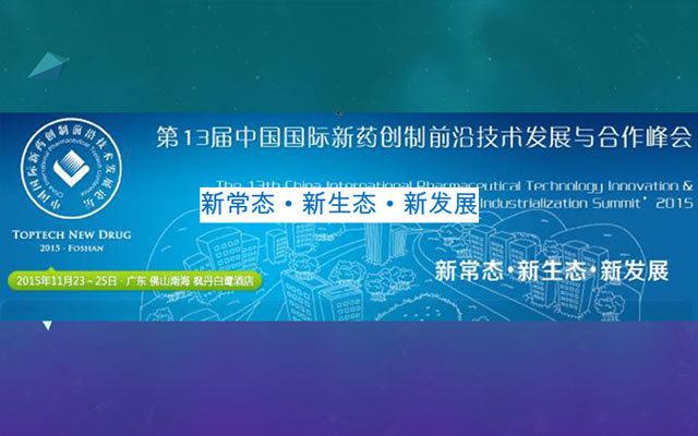 第13届中国国际新药创制前沿技术发展与合作峰会