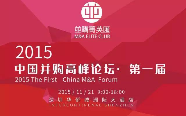 2015第一届中国并购高峰论坛