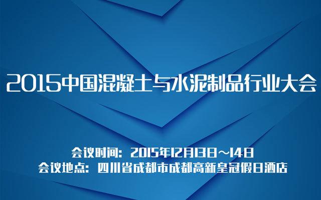 2015中国混凝土与水泥制品行业大会