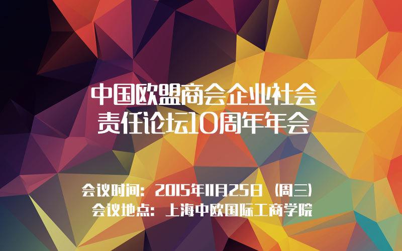 中国欧盟商会企业社会责任论坛10周年年会