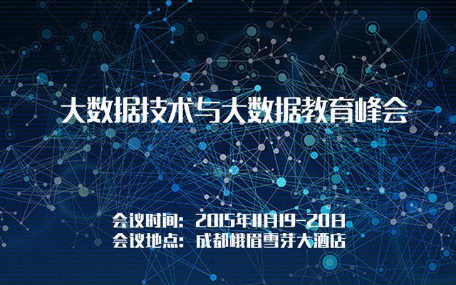 大数据技术与大数据教育峰会