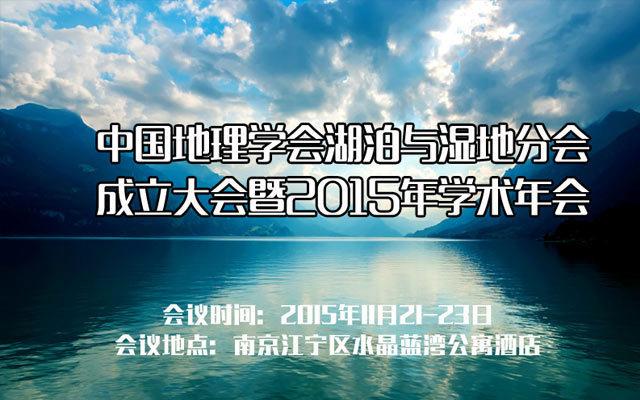 中国地理学会湖泊与湿地分会成立大会暨2015年学术年会