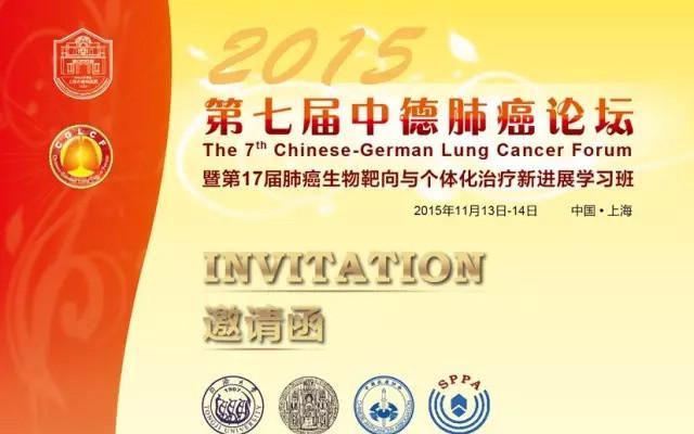 2015 第七届中德肺癌论坛