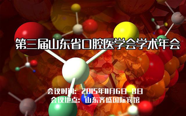 第三届山东省口腔医学会学术年会