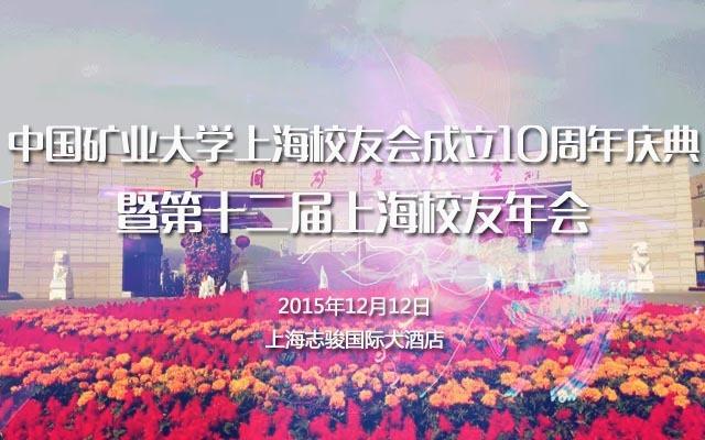 中国矿业大学上海校友会成立10周年庆典暨第十二届上海校友年会