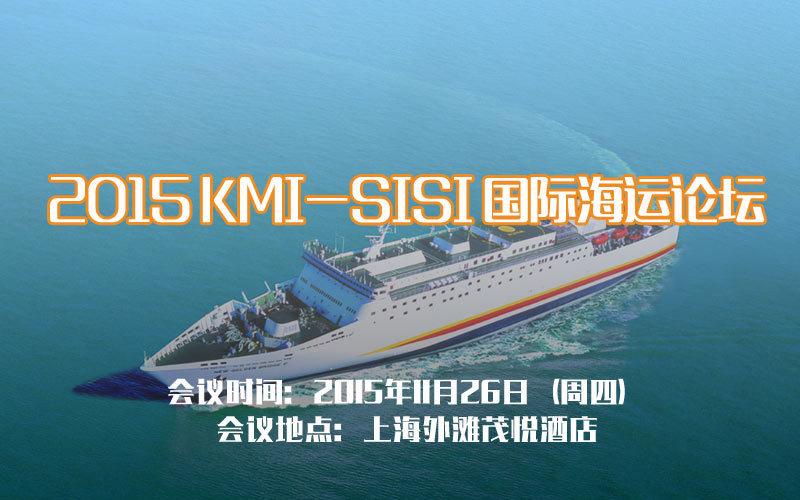 2015 KMI-SISI 国际海运论坛
