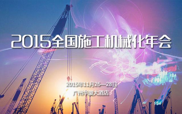 2015全国施工机械化年会