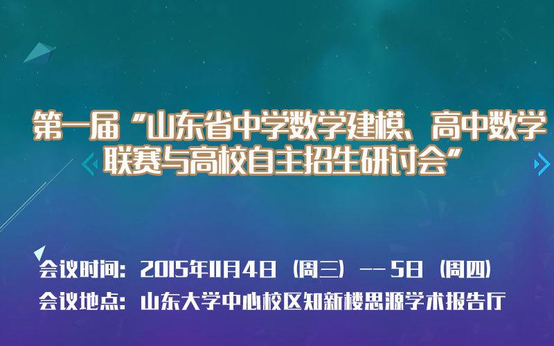 """第一届""""山东省中学数学建模、高中数学联赛与高校自主招生研讨会"""""""