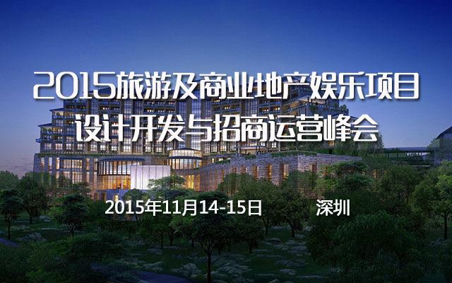 2015旅游及商业地产娱乐项目设计开发与招商运营峰会
