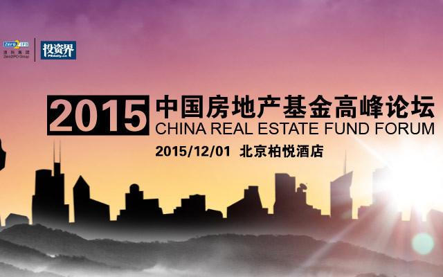 2015中国房地产基金高峰论坛