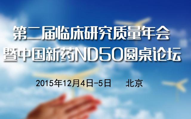 第二届临床研究质量年会暨中国新药ND50圆桌论坛