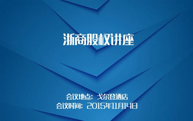 浙商股权讲座