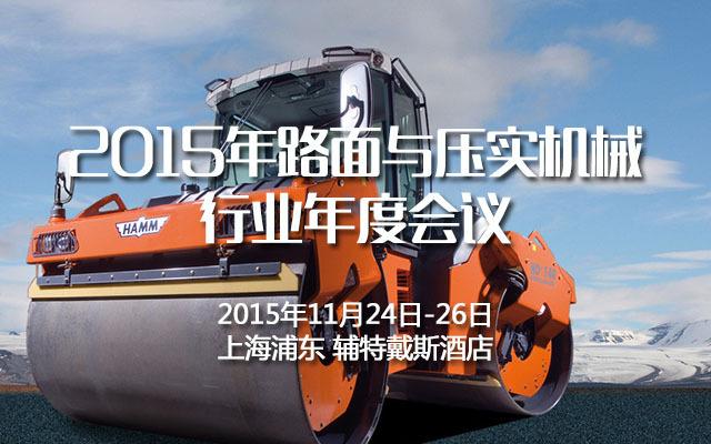 2015年路面与压实机械行业年度会议